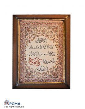 تابلو بافت قرآنی
